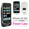 ������̵����iPhone3G/3GS�Хåƥ꡼��¢�ݸ�������Ŵ��򡦹�KingMaxPI-1500PowerCase
