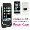 【送料無料】iPhone3G/3GSバッテリー内蔵保護ケース充電器白・黒KingMaxPI-1500PowerCase