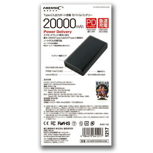 HIDISCPD対応Type-C出力ポート搭載20000mAHモバイルバッテリー