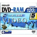 【訳アリ】maxell 録画用 DVD-RAM 1倍速 5枚 タイプ3 カートリッジ無し CPRM対応 DRM120.1P5S