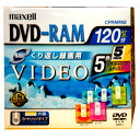 【訳アリ】マクセル くり返し録画用DVD-RAM 120分 5枚 カラー TYPE2 カートリッジタイプMaxell DRMC120MIX 1P5S