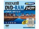 【売り切れ御免】 MAXELL DVD-RAM 繰り返し録画用 地上デジタル放送対応 9.4GB 3倍速対応 1枚 カートリッジタイプハードコート採用 DRMC240B.1P