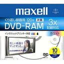 【訳アリ】マクセル くり返し録画用DVD-RAM 10枚 CPRM対応 3倍速 ホワイト maxell DRM120PWB S1P10SA