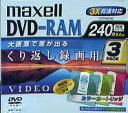 【生産中止商品】マクセル DVD-RAM 240分 2X3パックCPRM対応カートリッジタイプ4(取り出し可能)DRMC240MIXB.1P3S