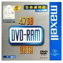 【売り切れ御免】MAXELL DVD-RAM くり返し記録用 4.7GB 5倍速対応 1枚 カードリッジタイプ ハードコート採用 DRMC47C.1P