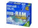 【生産中止商品】マクセル くり返し録画用DVD-RAM 5倍速 5枚 CPRM対応 ハードコート maxell DRM120C.1P5S