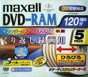 【訳アリ】 MAXELL くり返し録画用 DVD-RAM 5枚 3倍速対応 プリンタブル DRM120PMB.1P5S