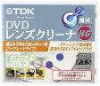 TDK レンズクリーナー湿式 ハイグレードタイプ DVD-WLC8HGP
