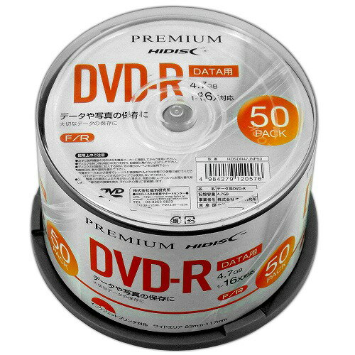 <新製品>【高品質ハイグレードメディア】PREMIUM HIDISC DVD-R データ用 16倍速 4.7GB ホワイトワイドプリンタブル スピンドルケース 50枚 HDSDR47JNP50