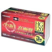 アウトレット VHS ハイグレード ビデオテープ120分×3本パック *返品交換不可