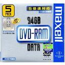 【訳アリ】マクセル データ用 DVD-RAM 5倍速 9.4GBx1枚 カートリッジ ハードコート maxell DRMC94C.1P