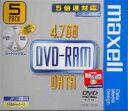【訳アリ】マクセル データ用DVD-RAM 5倍速対応 4.7GB 5枚 ハードコート仕様 DRM47C.1P5S
