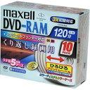 【売り切れ御免】 Maxell DVD-RAM くり返し録画用 3倍速対応 10枚 5mmカラースリムケース入り カラーディスク(5色)ワイドタイプ インクジェットプリンタ対応 DRM120PMB.1P10S