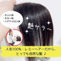 【部分ウィッグ】人毛100%頭頂部カバーウィッグ【円形】ロングヘア用