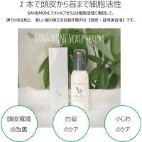 セフティSAN&MONIサンモニスキャルプセラム120mL/頭皮首用美容液
