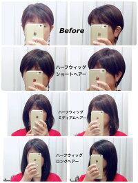人毛100%☆ハーフウィッグ【ショートヘアー】