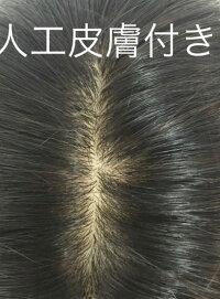 【部分ウィッグ】人毛100%☆分け目カバーウィッグ【ミディアムヘアー用】