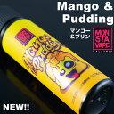 1314001 mpd 001 - 【MONSTA VAPE】Mango&Pudding(マンゴー&プリン)を購入!~日本限定!?濃厚なマンゴープリンフレーバーリキッド~
