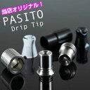 交換用ドリップチップ for SMOANT PASITO POD KIT スモアント パシート ポッド 電子タバコ vape ドリチ ドリップチップ 510 プルームテック 変換