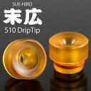 末広 ウルテムドリップチップ510 Atype vape ドリップチップ 510 ウルテム 濃縮 味重視 電子タバコ べイプ ドリチ SUE-HIRO suehiro