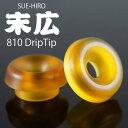 末広 ウルテムドリップチップ810 Atype vape ドリップチップ 510 ウルテム 濃縮 味重視 電子タバコ べイプ ドリチ SUE-HIRO suehiro