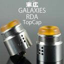 末広 トップキャップ for Vapefly Galaxies RDA + オリジナルウルテム 810ドリップチップ セット vape ドリップチップ 810 ギャラクシー ギャラクシーズ アトマイザー