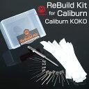 CoilMaster RBAキット for Caliburn / Caliburn KOKO カリバーン ココ コイルモンスター UWELL ユーウェル RBA vape pod型 pod