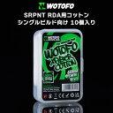 Wotofo ウォトフォ SRPNT RDA用 コットン シングルビルド向け サーペント RDA 電子タバコ vape RBA RDA コットン ロール 5mm 10個入り