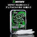 Wotofo ウォトフォ SRPNT RDA用 コットン デュアルビルド向け サーペント RDA 電子タバコ vape RBA RDA コットン ロール 3mm 30個入り
