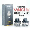 カートリッジ for VooPoo Vinci / Vinci X Pod 2個パック ブープー ビンチー エックス 電子タバコ vape pod型 ポッド podカートリッジ