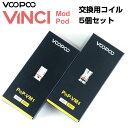 コイル for VooPoo Vinci / Vinci X Pod 5個パック ブープー ビンチー エックス 電子タバコ vape pod型 ポッド コイル pnp VM1 VM4