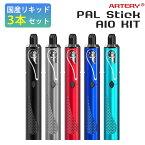 Artery Pal Stick AIO Kit アーテリー パルスティック 電子タバコ vape pod型 vape スターター セット キット リビルド メール便無料