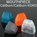 交換用マウスピース for Uwell Caliburn / Caliburn KOKO POD ユーウェル カリバーン ココ ポッド 電子タバコ vape pod型 マウスピース ドリップチップ