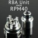 サードパーティー製 RBAユニット for SMOK RPM40 スモック アールピーエム40 電子タバコ vape VSS RBA リビルド ビルド コイル vape pod型