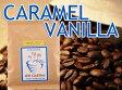 【フレーバーコーヒー豆】キャラメルバニラ100g