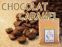 【フレーバーコーヒー豆】ショコラカラメル 100g