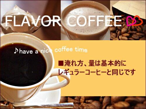 横浜フレーバーコーヒー『フレーバーコーヒー豆ショコラカラメル』