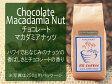【フレーバーコーヒー豆】チョコレートマカダミアナッツ250g