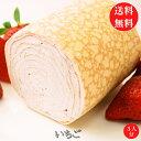 【あす楽対応】【送料無料】お口にふわっとひろがる苺の香り!ミルクレープロールいちごが送料無料!京都フレーバーズ その1
