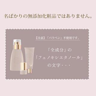 母の滴化粧品シリーズは、防腐剤である「パラベン」・「フェノキシエタノール」は使用していません。