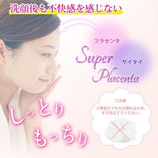 母の滴洗顔フォーム/洗顔/洗顔フォーム/プラセンタ/馬プラセンタ/スキンケア
