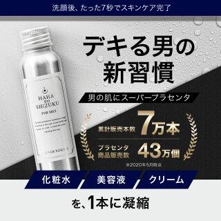 メンズコスメ/男性用化粧品/メンズ化粧品/オールインワン