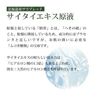 北海道サラブレッド/サイタイエキス原液