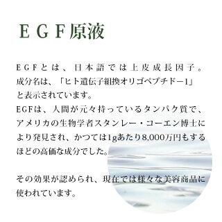 EGF原液