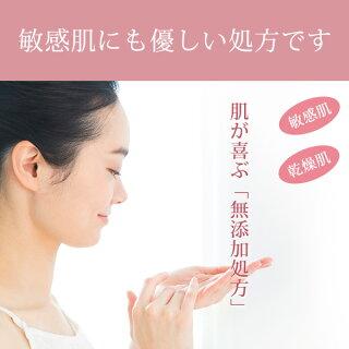 敏感肌にも優しい処方です。「敏感肌」「乾燥肌」肌が喜ぶ無添加処方。