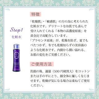 step1化粧水