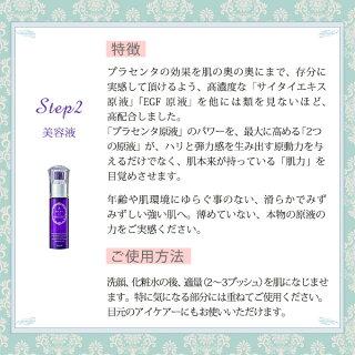 step2美容液