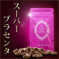 母の滴プラセンタEX【高品質プラセンタたんぱく質98.8%】