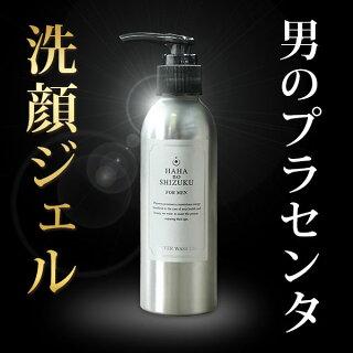 メンズコスメ/男性用化粧品/メンズ化粧品/フェイスウォッシュ/洗顔