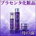 化粧水 美容液 クリーム 母の滴3点化粧品セット【プラセンタ化粧品 サ...